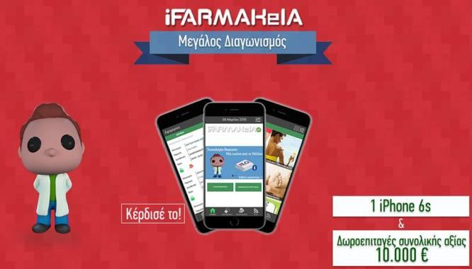 Διαγωνισμός για να κερδίσεις ένα iPhone 6s από τα iFarmakeia