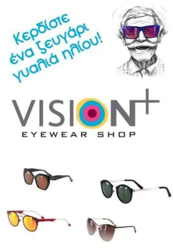 Διαγωνισμός για να κερδίσεις γυαλιά ηλίου από το κατάστημα οπτικών Vision Plus