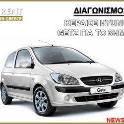 win contest hyundai getz newsfeast
