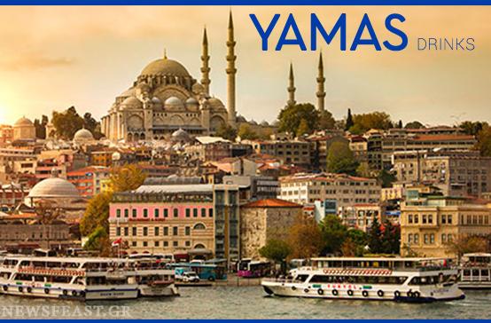 Διαγωνισμός: Κέρδισε 4ήμερο ταξίδι στην Κωνσταντινούπολη για 2 άτομα, από τη YAMAS drinks