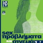 """Sex, προβλήματα και σινεμά"""
