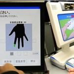 Ιαπωνία: Όλοι οι ξένοι είναι εν δυνάμει τρομοκράτες