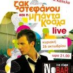 Ο Ζακ Στεφάνου και η Μπάντα Κοάλα στο NoBar