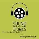 Thess Music Film Stories