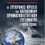 Κώστας Μελάς – Οι σύγχρονες κρίσεις του παγκόσμιου χρηματοπιστωτικού συστήματος
