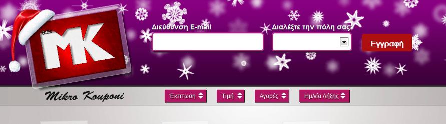 mikrokouponi.gr newsletter