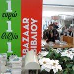 Ένα βιβλίο, ένα τραγούδι, για ένα ευρώ, για ένα καλό!