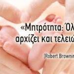 Το ανεκτίμητο δώρο της μητρότητας