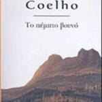 Το πέμπτο βουνό του Πάολο Κοέλιο