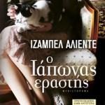 Νέες κυκλοφορίες βιβλίων για να απολαύσετε λίγες στιγμές χαλάρωσης