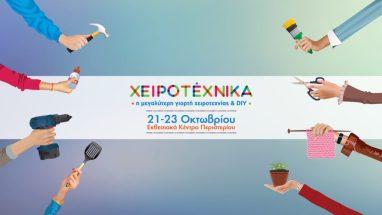 Δύο φανταστικές εκθέσεις χειροποίητου...και ελληνικές!!