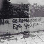 Μ' άφησες να σε αφήσω…