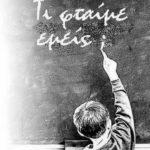 «Κρίση και Παιδεία»