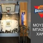 Η ΧΑΝΘ εγκαινιάζει τη νέα πτέρυγα του μουσείου μπάσκετ