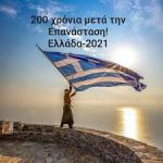 Χρόνια πολλά Ελλάδα!!!