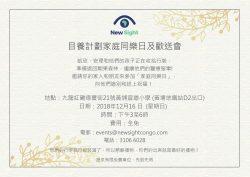 Family Fun Fair Invitation - Chinese updated