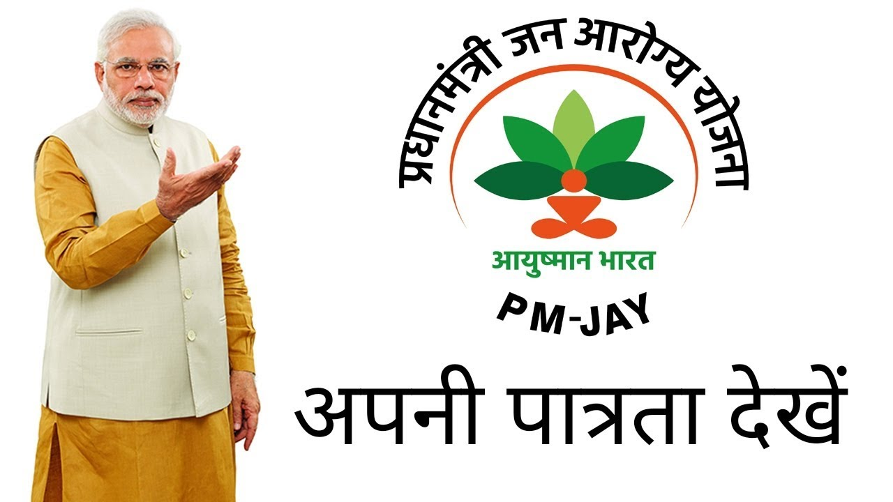 Ayushman Bharat - PMJAY Benefits