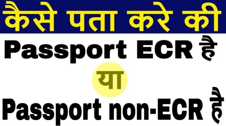 ECR and Non ECR Indian Passport