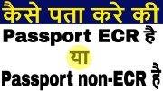 Difference BetweenECR and NON ECR Category in the Indian Passport