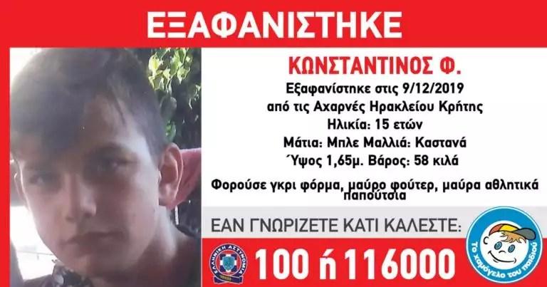 Συναγερμός στο Ηράκλειο Κρήτης! Εξαφανίστηκε ο 15χρονος Κωνσταντίνος