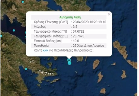 """Σεισμός στο Λαύριο! """"Ταρακουνήθηκε"""" και η Αθήνα"""