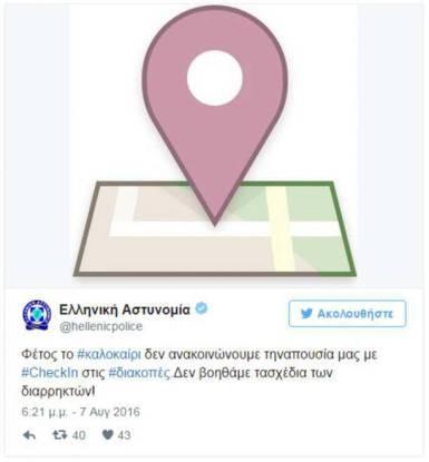 Ελληνική Αστυνομία προς γονείς: Τα παιδιά να μην κάνουν #checkin στα social media!
