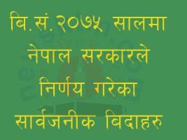 बि.सं.२०७५ सालमा नेपाल सरकारले निर्णय गरेका सार्वजनिक बिदाहरु