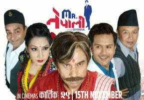 मिष्टर नेपाली र सम्हाली राख है आजबाट रिलीज