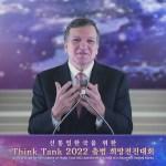'थिंक ट्यांक २०२२' को स्थापनाको घोषणा