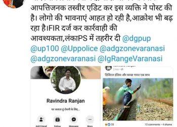 FB पर PM मोदी की आपत्तिजनक फोटो की पोस्ट, मुकदमा दर्ज