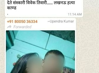 विवेक हत्याकांड: दरोगा ने व्हाट्सएप पर पोस्ट की सना-विवेक की गलत आपत्तिजनक फोटो, मचा हड़कंप