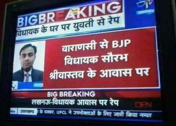 मॉब लिंचिंग के बाद सोशल मीडिया पर मॉब वायरल: BJP विधायक के आवास पर एक युवती से रेप!