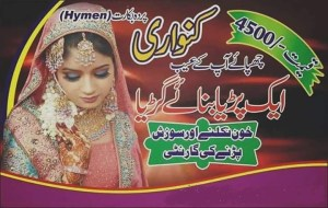 """Ad shot of Hymen repair medicine """"Kanwari""""."""