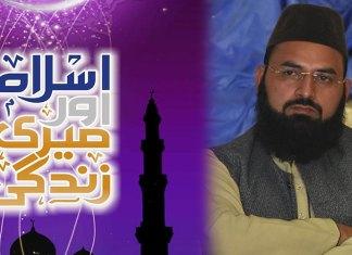 Islam and My LIfe