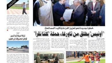 العدد 533 صحيفة ليبيا الاخبارية