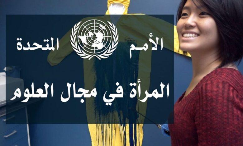 الدولي للمرأة والفتاة في ميدان العُلوم.