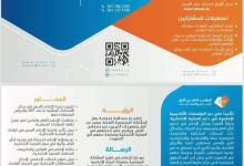 لمؤتمر العلمي الأول للإعلام والإنتخابات