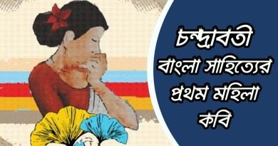 বাংলা সাহিত্যের প্রথম মহিলা কবি চন্দ্রাবতী