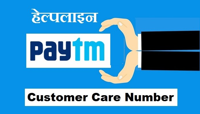 Paytm Customer Care Number in India 2