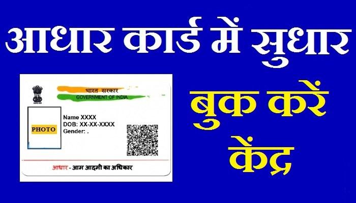 Aadhaar Card Update Online