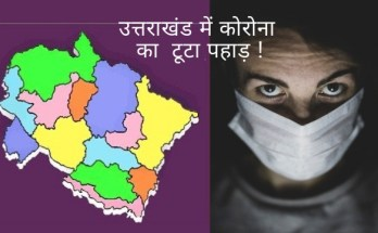 Uttarakhand Corona Latest News
