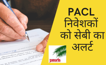 pacl refund list news