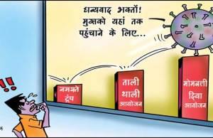 corona-bhakt-cartoon