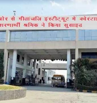 Coronavirus Quarantined labor suicide in Udaipur