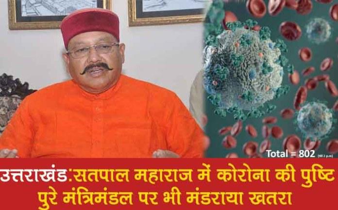 Satpal-Maharaj-Reported-corona-positive