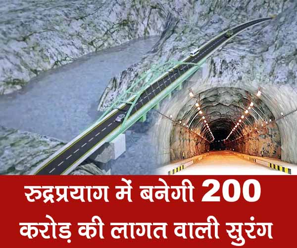 200 crore tunnel to be built in Rudraprayag