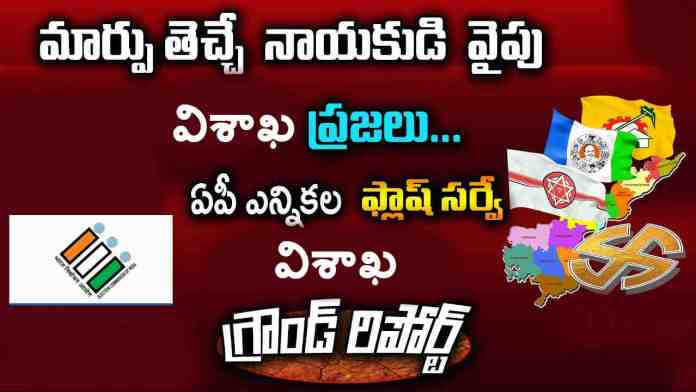 In whom is the winning in Vishakhapatnam, AP Political Latest News, AP Election News in 2019, Newsxpressonline