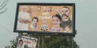 abhinandan-vardhaman-hoarding