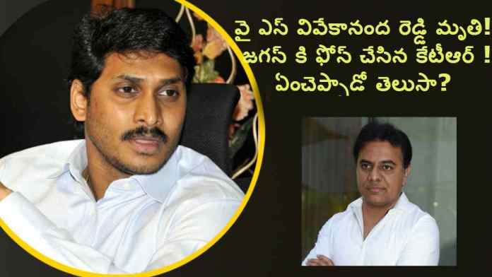 YS Vivekananda Reddy killed KTR calls to Jagan! What do you know?, Newsxpressonline