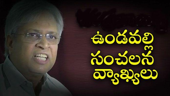YCP Latest News, Undavalli Arun Kumar News, AP Political News, Newsxpressonline